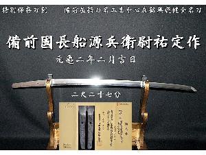 美術*刀剣*専門*オークション!