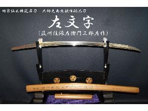☆旧家伝来特選名刀☆伝来 左文字(...